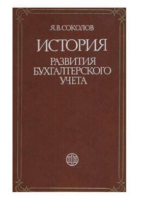 Учебник По Бухгалтерскому Учёту