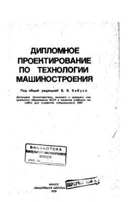 Дипломное проектирование Методические указания Курбатова Н А  5 5 обязанности руководителя дипломного проекта