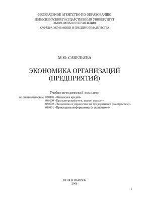 Экономика предприятий и организаций Практикум Каргополов М Д  2 8 защита отчета по практике