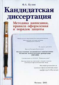 Общая методология научного творчества Учебно методическое  3 3 состав и содержание дипломного проекта вкр